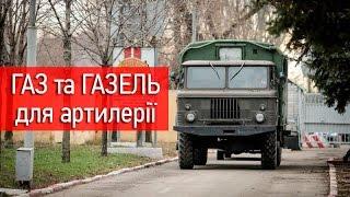 ГАЗ та Газель - волонтери подарували артилеристам дві машини