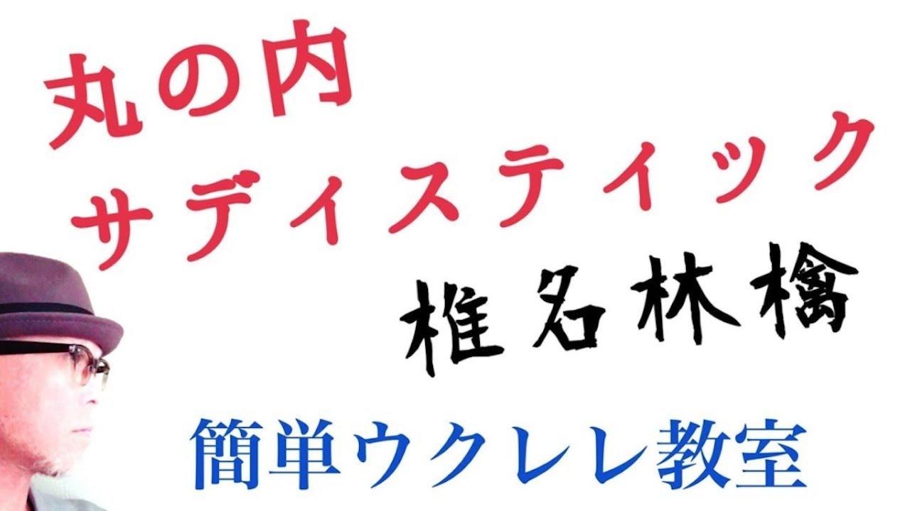 丸の内サディスティック / 椎名林檎【ウクレレ 超かんたん版 コード&レッスン付】GAZZLELE