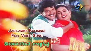 Jabilamma Kulikindi Full Video Song | Mee Aayana Jaagratha | Rajendra Prasad | Roja | ETV Cinema