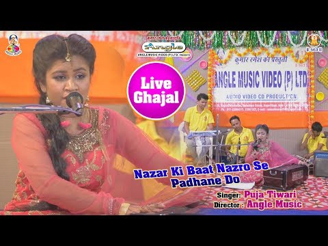 Best Of Ghazals || Najar Ki Baat Nazro Se Padhane Do || Puja Tiwari || Full HD Video