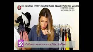 Youweekly.gr: Η Ελένη Χατζίδου ανοίγει την ντουλάπα της!