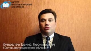 Кунделев Д.Л. - Тьютор дистанционного обучения