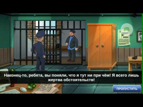 Игра Бородач 3 Скачать - фото 5