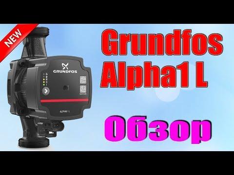 Grundfos Alpha1 L - новый циркуляционный насос для отопления
