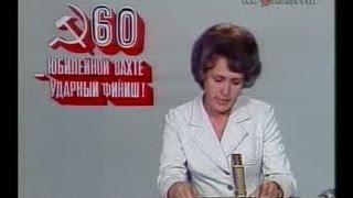 Программа Время от 07.10.1977 года.