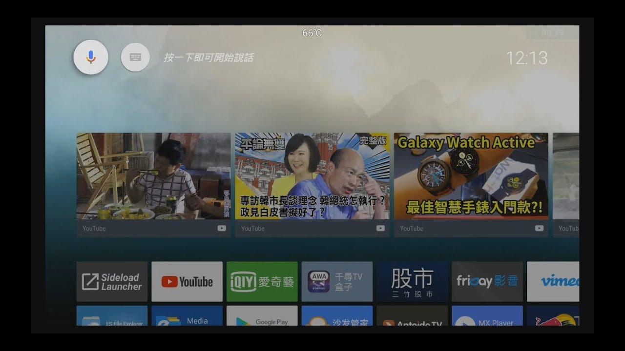小米盒子3增強版 安裝Android TV 後使用測試 - YouTube