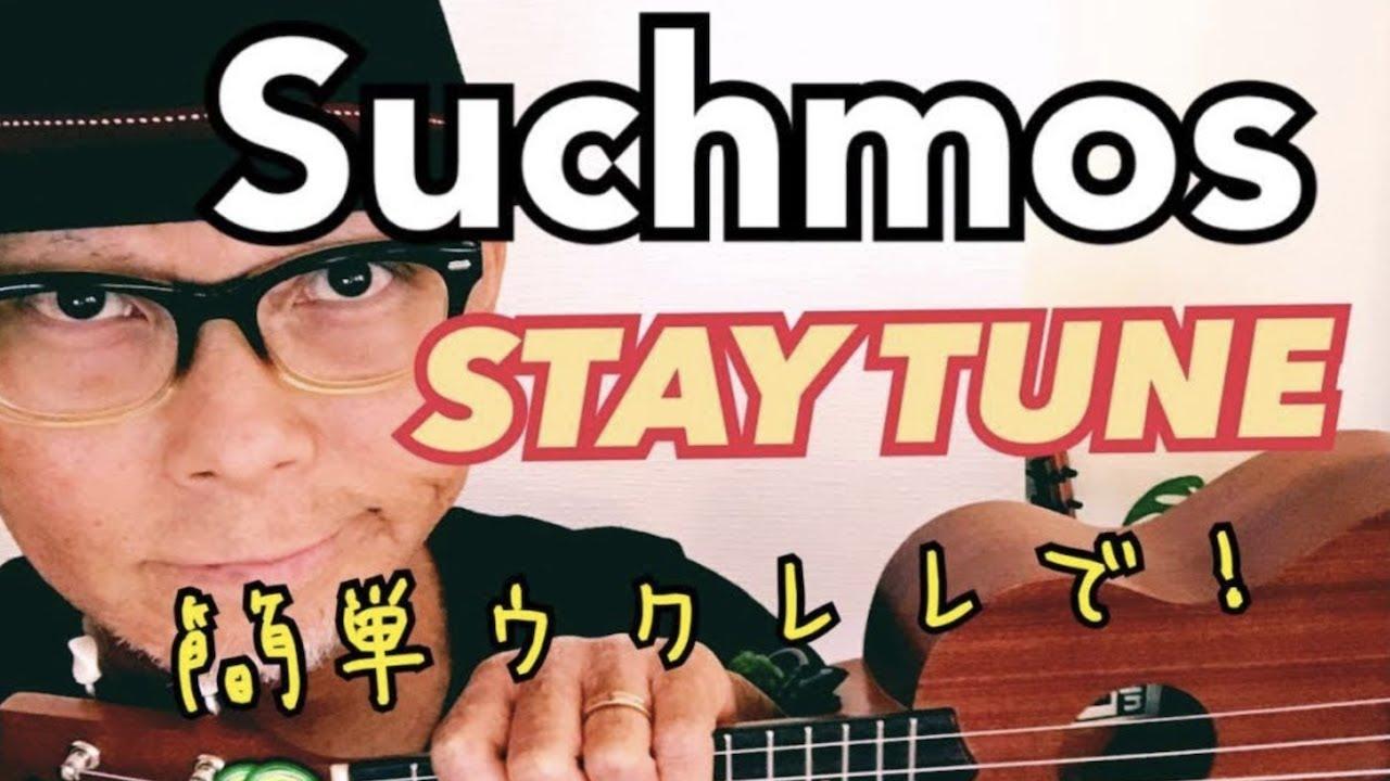 Suchmos - STAY TUNE ウクレレ 超かんたん版【コード&レッスン付】GAZZLELE