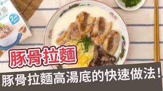 【日式料理食譜】豚骨拉麵湯底的快速作法!豚骨拉麵 TONKOTSU RAMEN