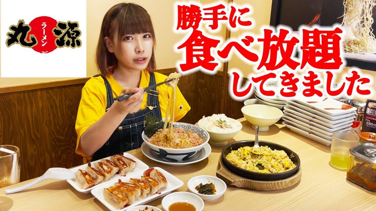 【大食い】丸源ラーメンで(勝手に)食べ放題!【海老原まよい】