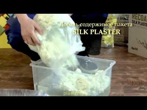 Шелковая декоративная штукатурка (жидкие обои) SILK PLASTER - инструкция по нанесению