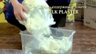 Шелковая декоративная штукатурка (жидкие обои) SILK PLASTER - инструкция по нанесению(, 2015-06-09T18:33:37.000Z)