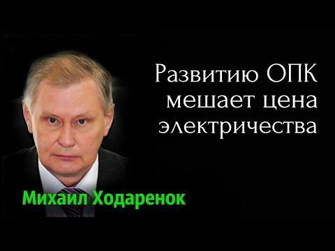 Михаил Ходарёнок - Новости оборонно-промышленного комплекса