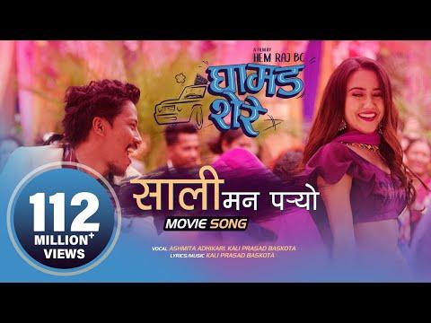 "Sali Mann Paryo - ""Ghamad Shere"" Movie Song | Nischal Basnet, Swastima Khadka | Kali Prasad, Ashmita"