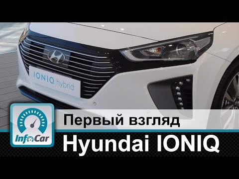 Hyundai IONIQ - первый взгляд InfoCar.ua (Хенде Айоник)
