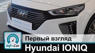 Hyundai IONIQ   первый взгляд InfoCar ua (Хенде Айоник)