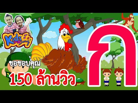 เพลงเด็ก ก เอ๋ยก ไก่ ชะชะช่า แบบเรียน ก-ฮ สำหรับเด็กอนุบาล การ์ตูน น่ารักๆ - Learn Thai Alphabet