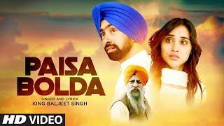 Paisa Bolda: King Baljeet Singh | Amrit Dhariwal | Punjabi Songs 2018