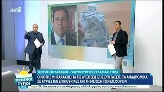 Ν. Μηταράκης: Το ασφαλιστικό τους επόμενους μήνες θα φέρει μόνο θετικά μηνύματα