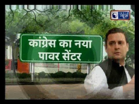 Download 12, Tughlak Lane  तक कांग्रेसी नेताओं की दौड़, Rahul gandhi, सांसद