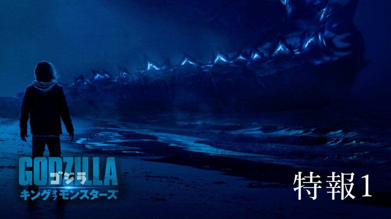 Trailer 映画 ゴジラ キング オブ モンスターズ 公式サイト