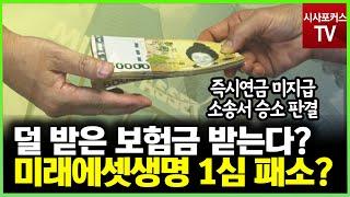 미래에셋생명, 즉시연금 미지급 관련 공동소송서 1심 패…
