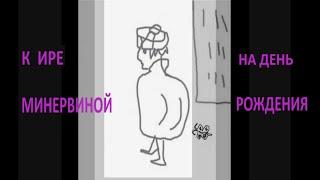 К ИРЕ Минервиной на ДЕНЬ Р *  Film Muzeum Rondizm TV