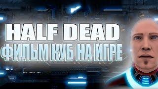 ФИЛЬМ КУБ 1997 | Half Dead - ◄КООПЕРАТИВЫ►