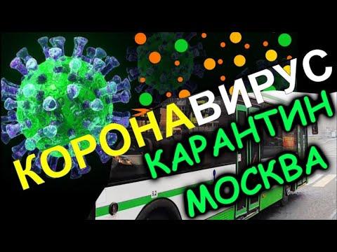 Москва на КАРАНТИНЕ. Пустые автобусы закрытые фирмы...ГДЕ ЛЮДИ?