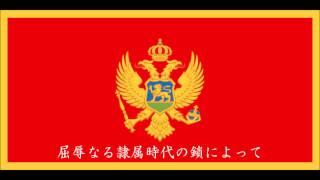 モンテネグロ国歌 日本語翻訳