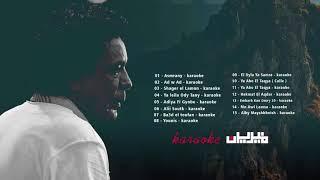 Hekmat El Aqdar - karaoke | حكمت الاقدار - موسيقي فقط