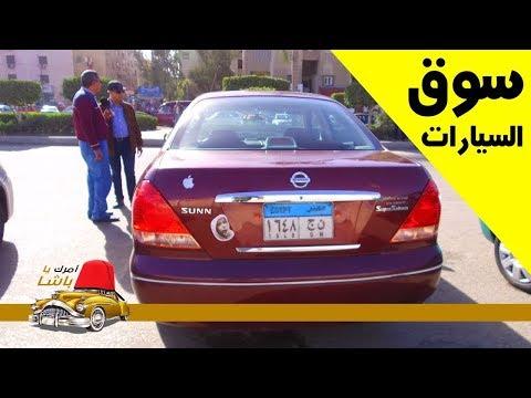 اسعار السيارات بسوق الجمعة وتاثير حملة خليها تصدي قاتل 🙀 -  حلقة 246