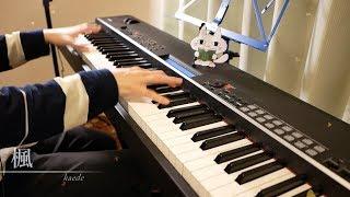 【Eve】楓 弾いてみた【ピアノ】
