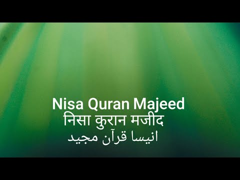 सुरह-निसा-|-سورة-النساء-|-surah-an-nisa-|-4-|-urdu-translation-|-hindi-translation-|-quran-majeed