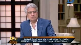 العاشرة مساء| النجار يوضح حقيقة اختلاف التوقيت بين القاهرة والشيخ زايد