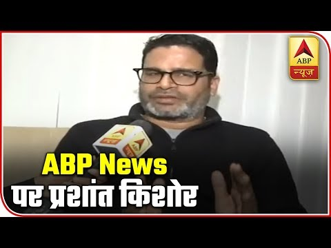 Prashant Kishor's Opinion
