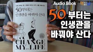 책읽어주는여자 [50부터는 인생관을 바꿔야 산다]  오…