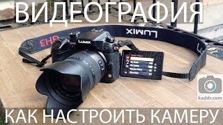 Видеография e01: Как настроить камеру для съемки видео - Kaddr.com