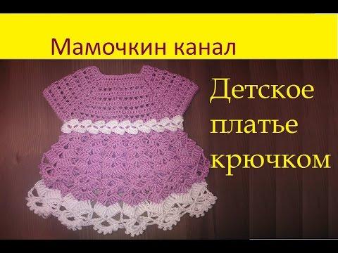 . Ажурное платье для девочки( видеоурок) - Все в ажуре