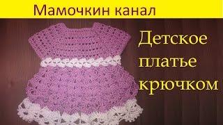 Детское платье туника крючком с рюшами  Crochet Little Dress Tutorial