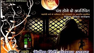 Panth Hone Do Aparichit (Let be the Path Unknown) - A film on Mahadevi Verma