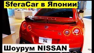 Sferacar В Японии - Шоурум Nissan В Якогаме. Электрокары. Gt-R. Rio Или Note?!