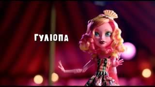 Monster High™ - Монстро-цирк