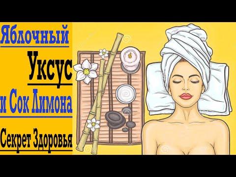 Яблочный Уксус и Сок Лимона - твой секрет Здоровья и Вечной Молодости!