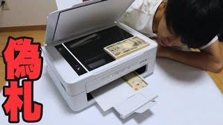 コピー機で偽札を印刷したら警報なった【検証】