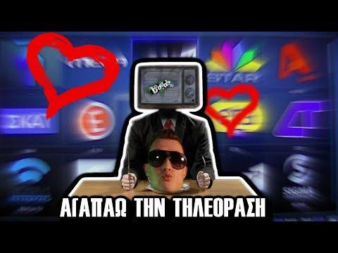 ΑΓΑΠΑΩ ΤΗΝ ΤΗΛΕΟΡΑΣΗ!! - BOOYAH TV