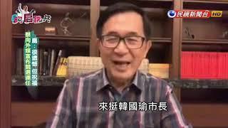 【阿扁踹共—蔡向外媒宣布競選連任 扁:很遺憾 但祝福】EP 75