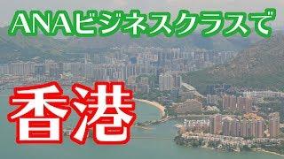 ANAビジネスクラスで香港へ【香港旅1】