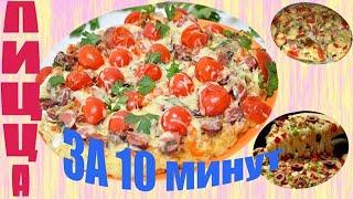 ПИЦЦА ➨ Рецепт на сковороде за 10 минут: Праздничные рецепты