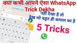5 Best What's app trick by (YouTube Guru AK)