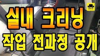 실내 크리닝 작업 전과정 공개 [CAR-IST]